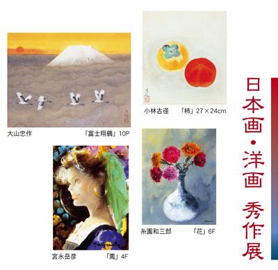日本画・洋画 秀作展