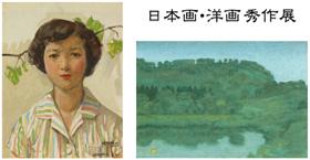 日本画・洋画秀作展