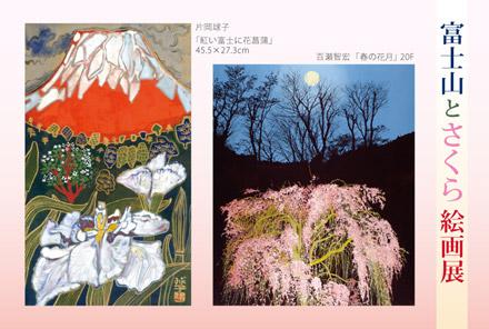 富士山とさくら 絵画展