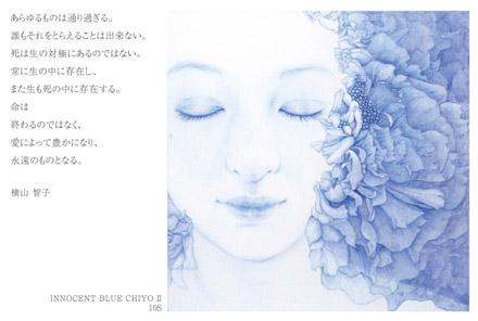 イノセントブルー 横山智子展