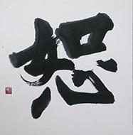 金沢翔子「恕」書
