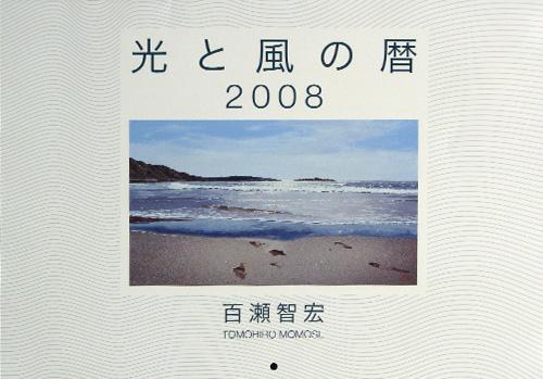 百瀬 智宏 カレンダー 2008