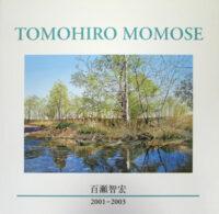 百瀬 智宏 作品集 2001-2003