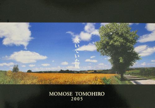 百瀬 智宏 作品集 2005