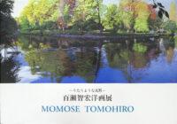 百瀬 智宏 作品集 2006