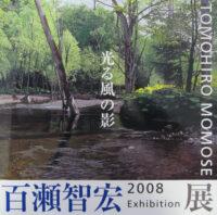 百瀬 智宏 作品集 2008