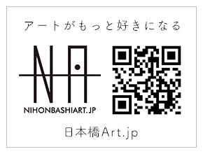 日本橋Art.jp