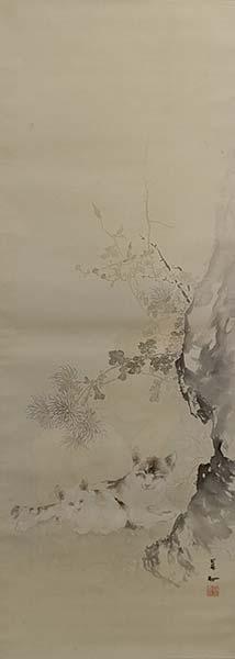 大橋翠石 「花下遊猫之図」 掛軸 116.1×42cm
