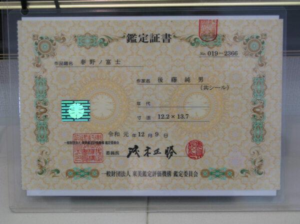 後藤純男 「春野富士」 122×137mm