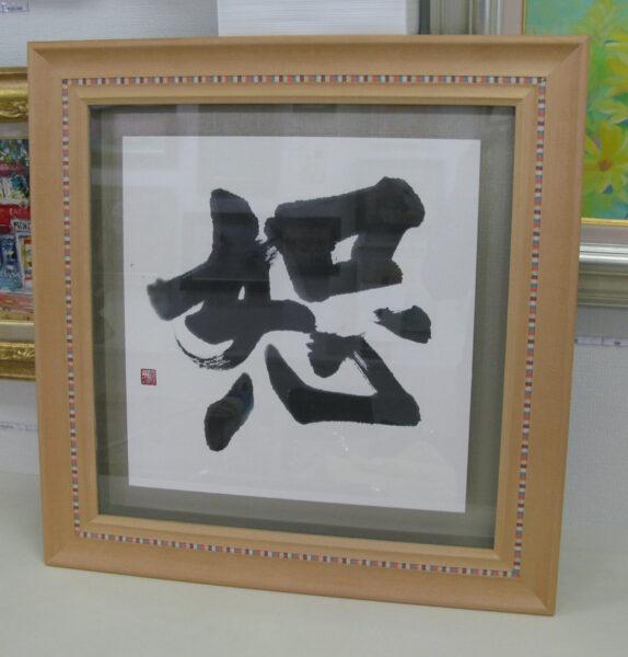 金澤翔子 「恕ゆるす」 35.5×34.5cm